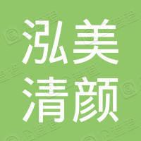 贵州泓美清颜文化传媒有限公司