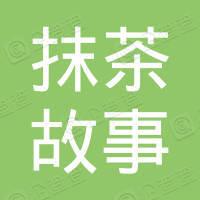 广州市抹茶故事贸易有限公司