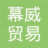 幕威贸易(深圳)有限公司