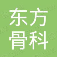 贵阳东方骨科医院(普通合伙)