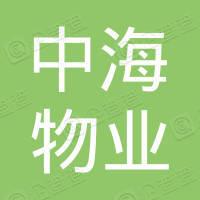 中海物业管理广州有限公司中海金沙馨园管理处