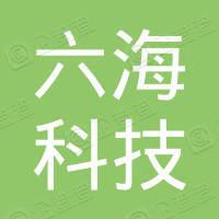 四川六海科技有限公司