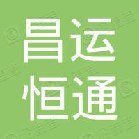 武汉昌运恒通工贸有限公司