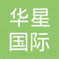 婺源县华星国际影城有限公司