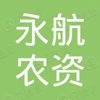巴东县永航农资经营部