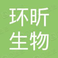 上海环昕生物医药科技有限公司