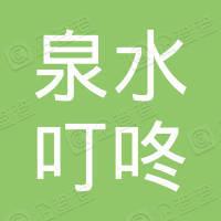 深圳市泉水叮咚科技有限公司