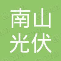 蚌埠市南山光伏硅材料有限责任公司