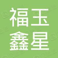 青岛福玉鑫星水产养殖专业合作社
