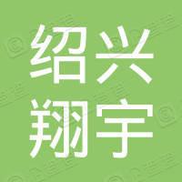 绍兴翔宇绿色包装有限公司