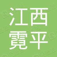 江西霓平建筑装饰工程有限公司