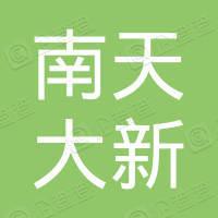 东莞市南天大新集团有限公司