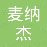 南京麦纳杰教育咨询有限公司