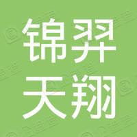 贵州锦羿天翔置业有限责任公司
