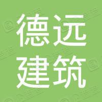 仪陇县德远建筑工程有限公司