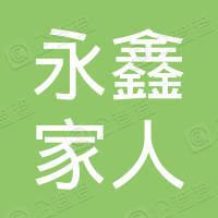 宜昌永鑫家人资产管理有限公司