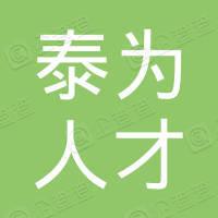 泰为(宜昌)人才咨询有限公司