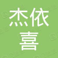 上海杰依喜数码电子有限公司