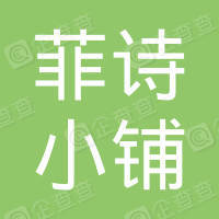 菲诗小铺(上海)化妆品销售有限公司北京育知东路店