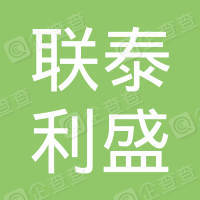 陕西联泰利盛工业技术研究院有限公司