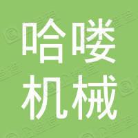 西安哈喽机械租赁有限公司