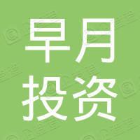 杭州早月投资合伙企业(有限合伙)