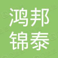 四川鴻邦錦泰實業集團有限公司