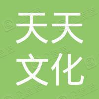 杭州经济技术开发区天天文化娱乐有限公司