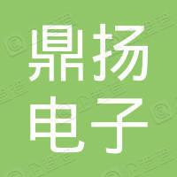 寻乌县鼎扬电子有限公司