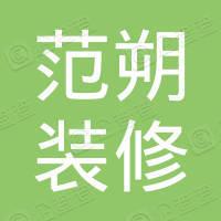 襄阳范朔装修有限公司