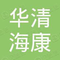 华清海康(西安)石墨烯医疗应用研究院有限公司