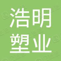 济南浩明塑业机械有限公司