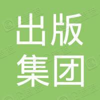 内蒙古出版集团有限责任公司