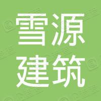 西藏雪源建筑工程有限公司