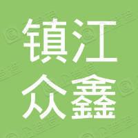 镇江众鑫包装材料有限公司
