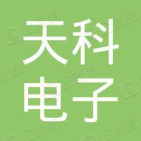 苏州天科电子有限公司