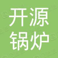 上海开源锅炉工程有限公司