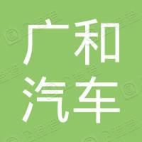 亳州市广和汽车运输有限公司