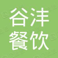 建始县谷沣餐饮管理有限公司