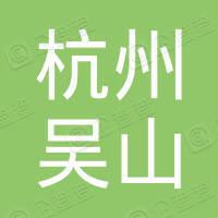 杭州吴山开发建设有限公司
