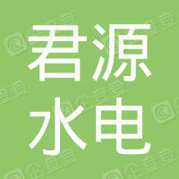 四川省君源水电建设有限公司鹤峰分公司
