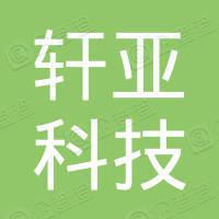 深圳市轩亚科技有限公司