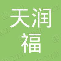 佛山天润福餐饮文化传播有限公司