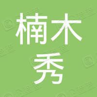 北京楠木秀文化艺术传播有限公司