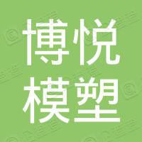 滁州博悦模塑科技有限公司