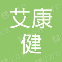 艾康健(武汉)基因技术有限公司