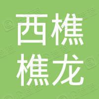 佛山市南海区西樵樵龙贸易有限公司
