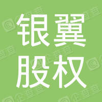 金石银翼股权投资(杭州)合伙企业(有限合伙)