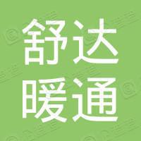 武汉舒达暖通工程有限公司
