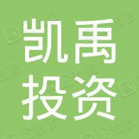深圳前海凯禹投资合伙企业(有限合伙)
